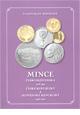 Katalog: Mince Československa 1918-1992, České republiky a Slovenské republiky 1993-2007