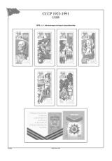 Albové listy A4 POMfila SSSR - 1975-1978 - nezasklené (81 listů), vč.zesílených euroobalů, papír 160gr.